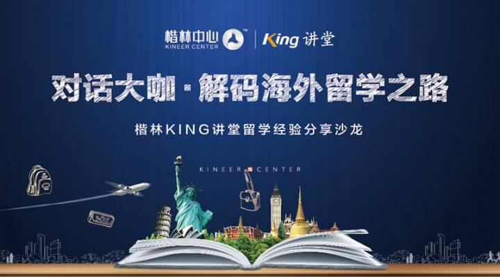 对话大咖•解码海外求学之路—楷林KING讲堂留学经验分享沙龙完美落幕