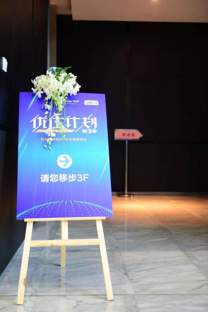 楷林优仕计划第3季成功举办!