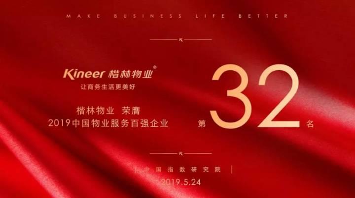 """楷林物业荣膺""""2019中国物业服务百强企业32名"""""""