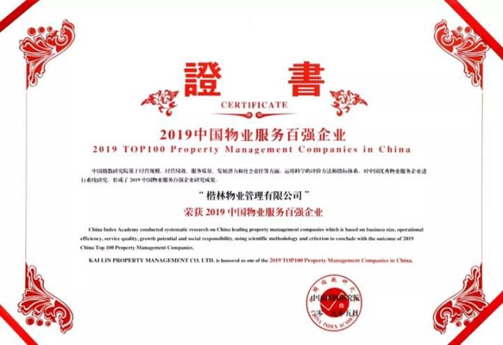 楷林物业:高端写字楼运营领跑者