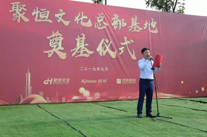 楷林代建|贺聚恒文化总部基地奠基仪式圆满成功