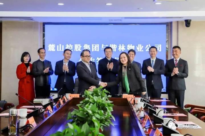 楷林物业携手麓山控股集团 开启城市运营服务新篇章