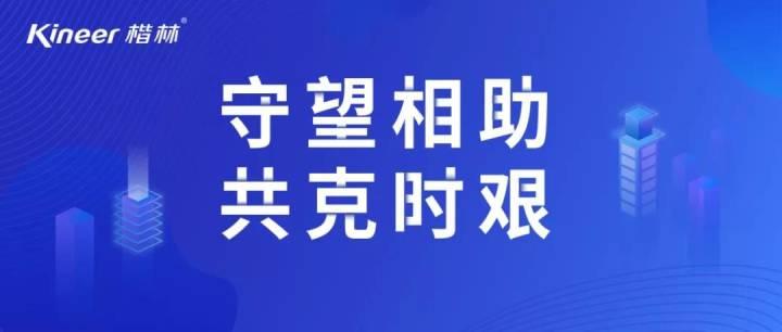 守望相助 | 焦作中旅银行郑州分行为楷邻提供公益性植物消毒喷淋篷