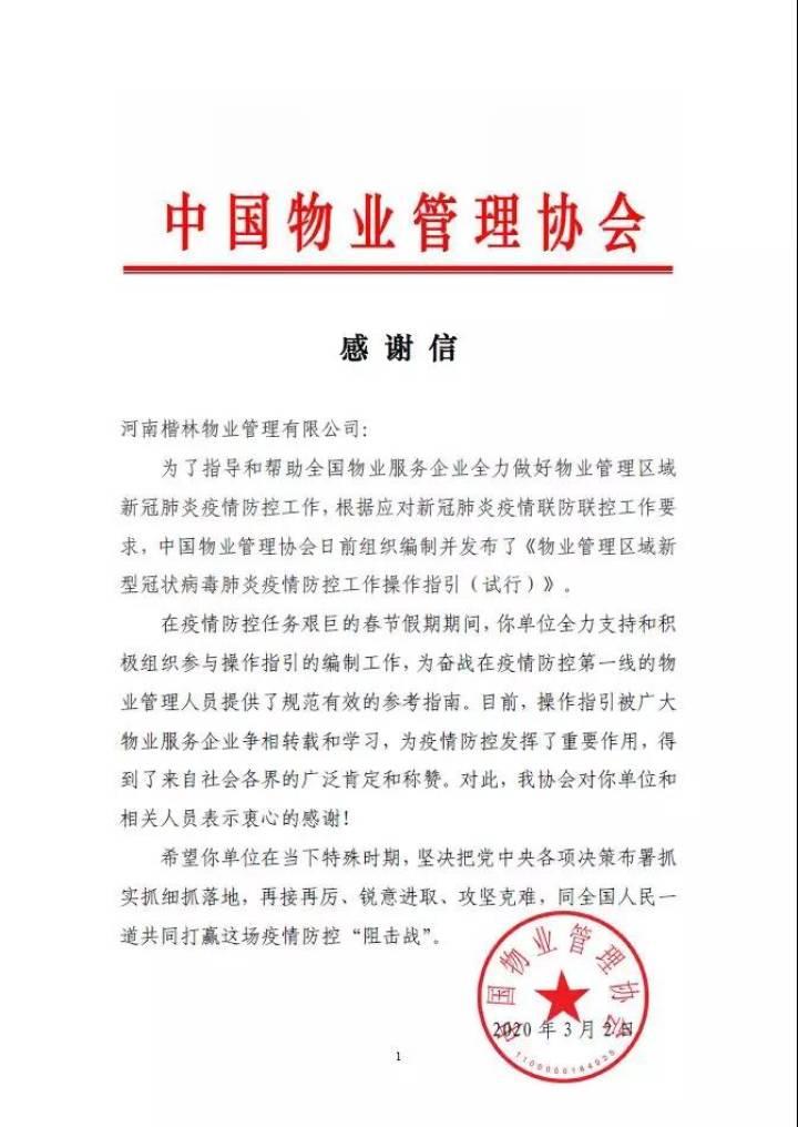 参编《操作指引》助力行业抗疫 中国物协向楷林物业发来感谢信