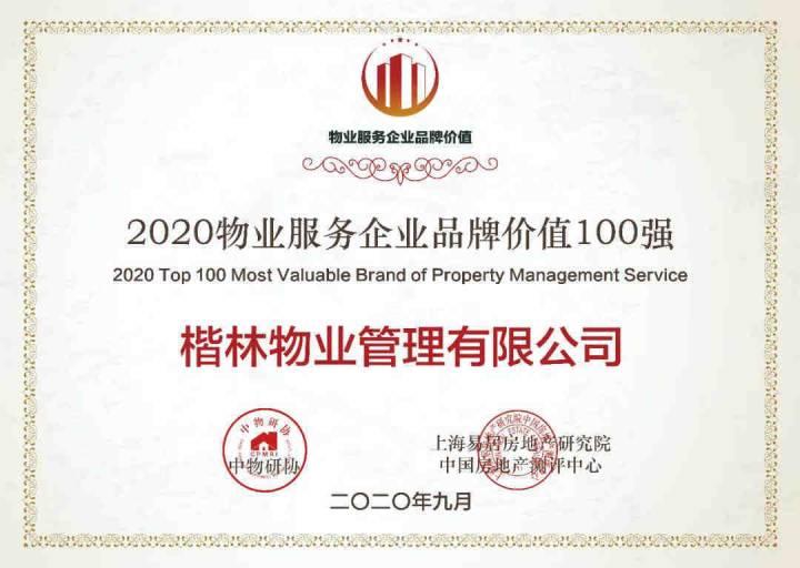 商办TOP2&品牌百强! 全国唯一专注写字楼物业企业再次引领细分价值!