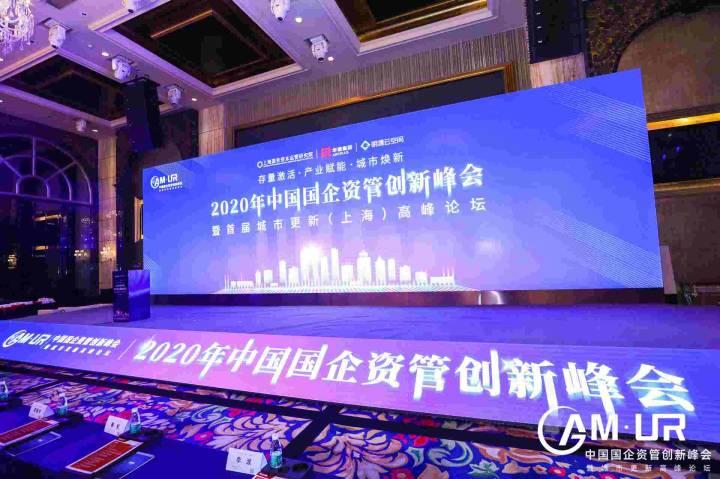 2020中国国企资管创新峰会 | 楷林邹斌:专业运营,赋能存量资产