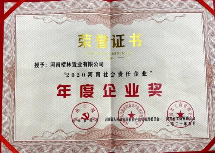 """楷林荣获""""2020河南社会责任企业""""年度企业奖"""