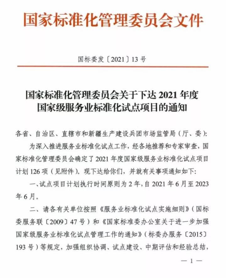 """楷林商务服务集团获批国家级""""服务标准化试点"""""""