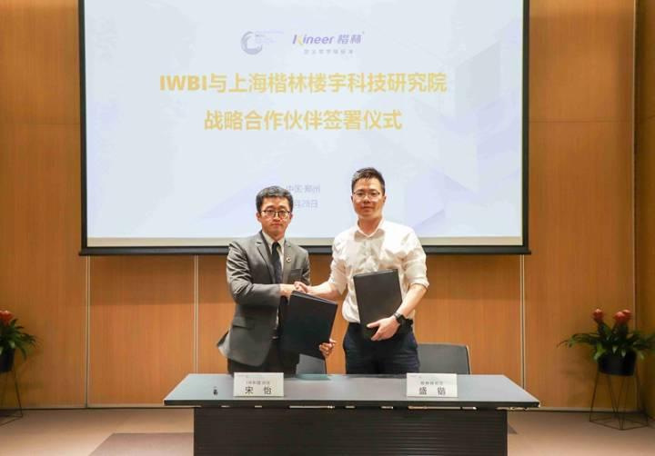 楷林总部办公空间荣获中原首个铂金级WELL认证 上海楷林研究院携手IWBI共同见证