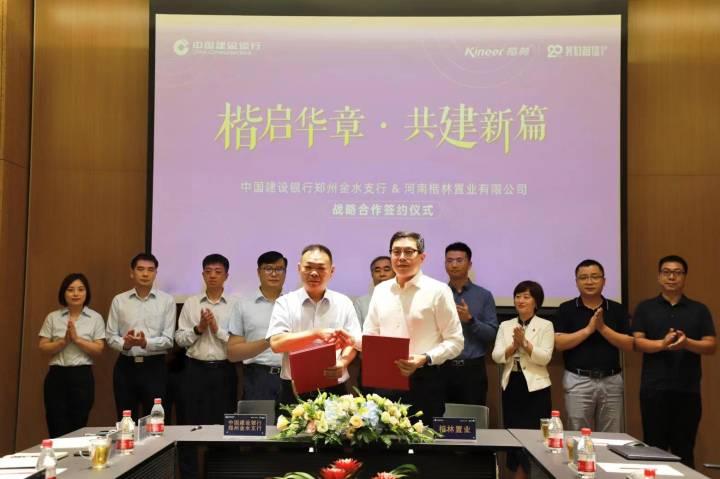 楷启华章 共建新篇|楷林置业与中国建设银行郑州金水支行战略签约仪式举办