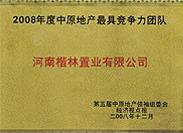 2008年度中原地产最具竞争力团队