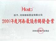 2009年度河南最优秀开发企业