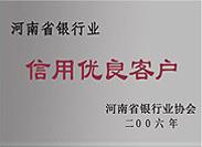 河南省银行业信用优良客户
