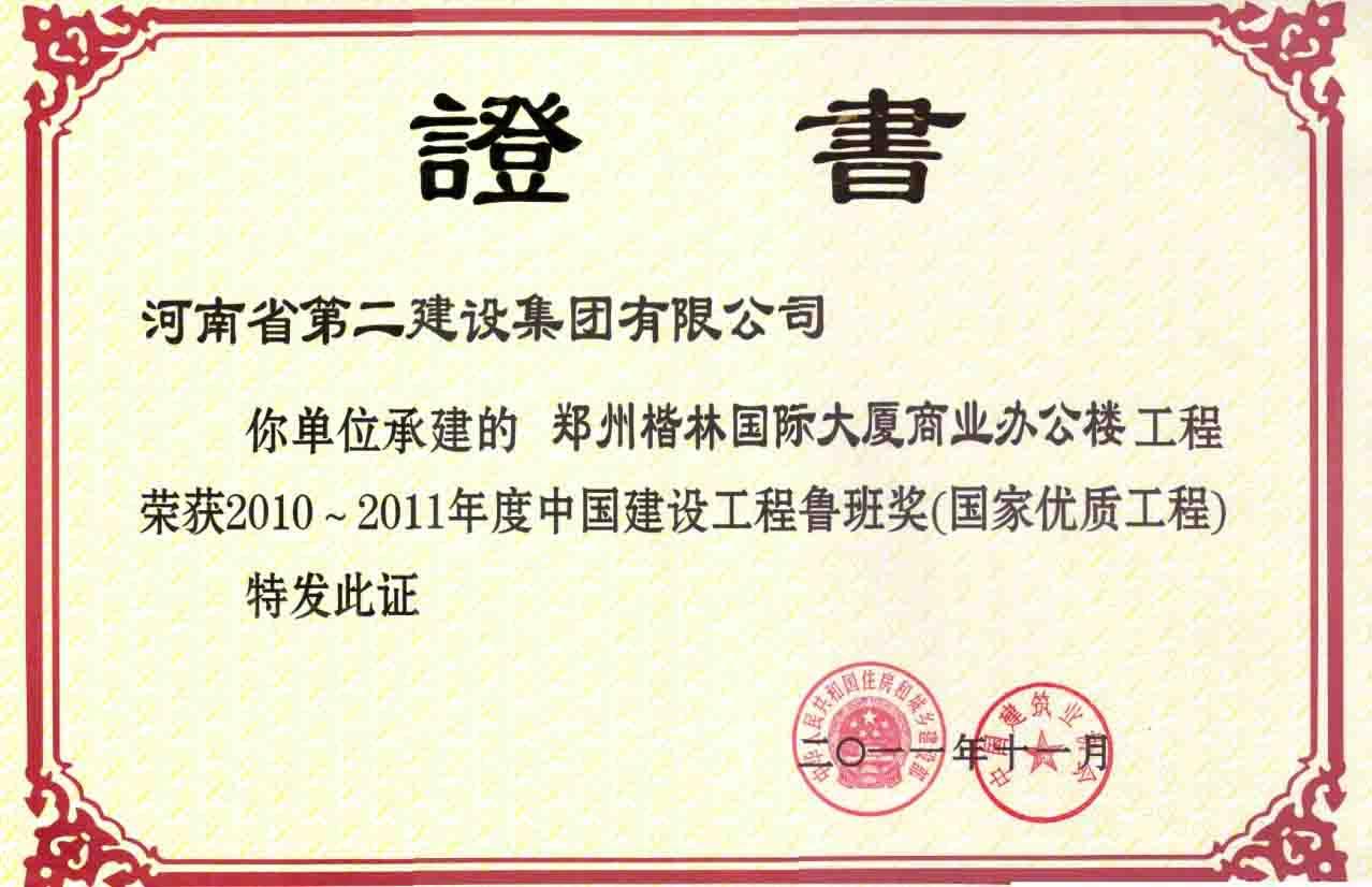 2010-2011年度中国建设工程鲁班奖