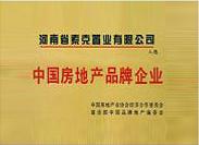 入选中国房地产品牌企业