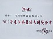 2011年度河南最优秀开发企业