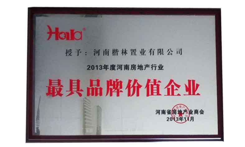 楷林置业 2013年房地产行业最具品牌价值企业