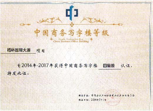 楷林国际获商务写字楼四星级认证