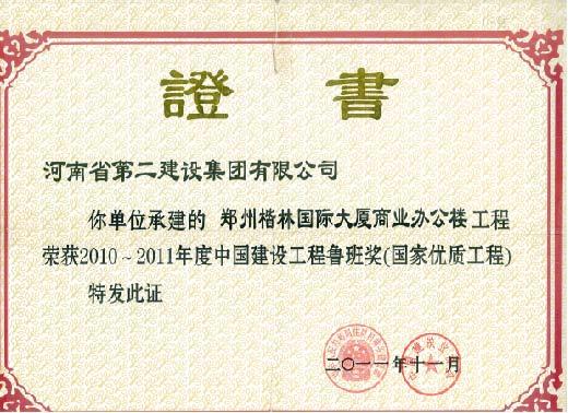 楷林国际获鲁班奖