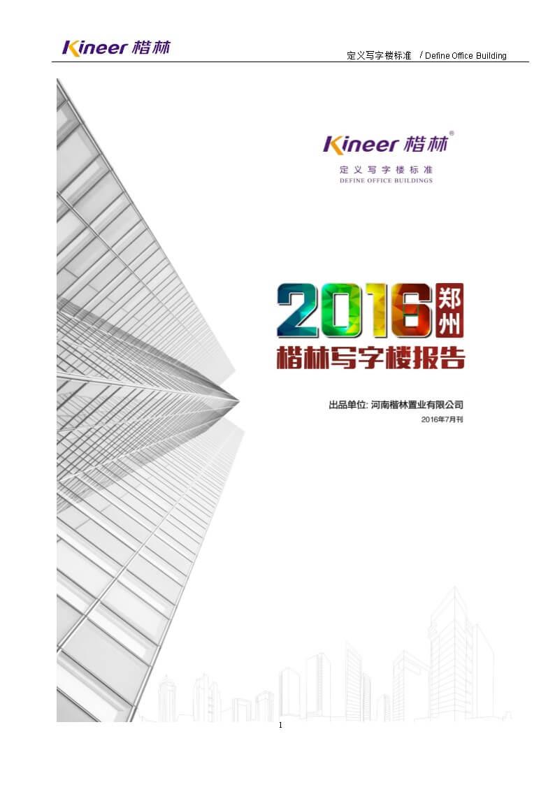 2016年7月刊