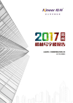 2017三季度刊