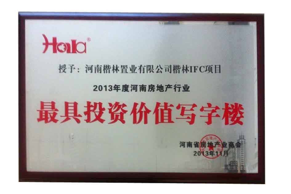 楷林IFC 2013年房地产行业最具投资价值写字楼