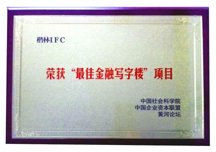 楷林IFC 最佳金融写字楼项目