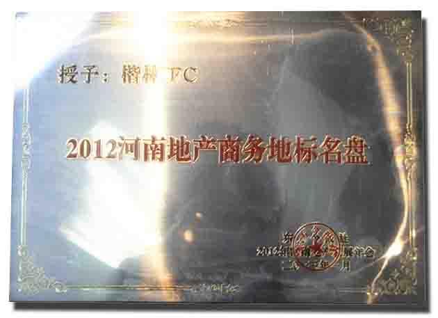 2012河南地产商务地标名盘