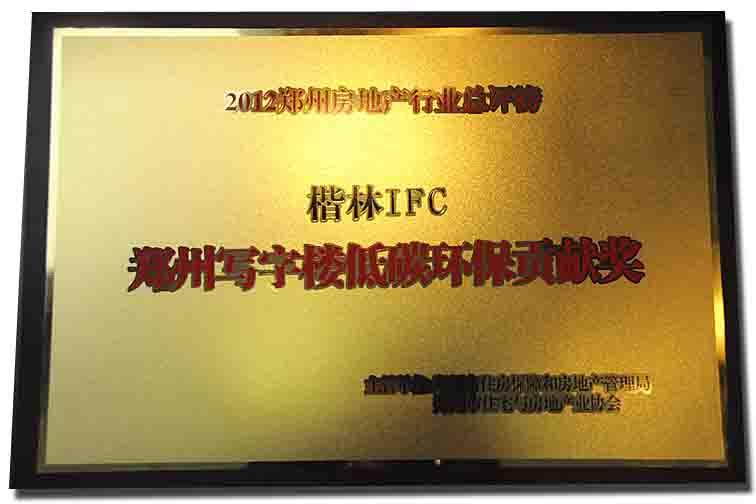 郑州写字楼低碳环保贡献奖