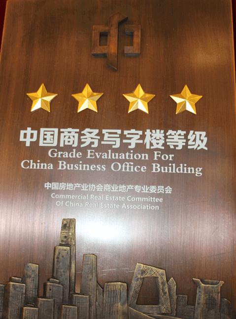 楷林国际 中国商务写字楼四星级认证